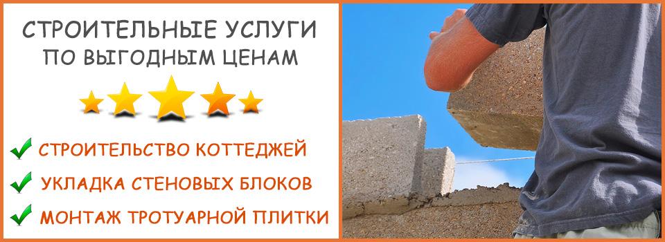 строительные услуги по выгодным ценам